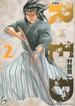 RED 2 LIVING ON THE EDGE 新装版 (講談社コミックスデラックス)(月刊少年マガジンKC)