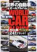 世界の自動車オールアルバム 2014年 40カ国241ブランド3400車種を完全収録(サンエイムック)