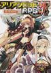 アリアンロッドRPG 2Eルールブック 2(富士見ドラゴンブック)