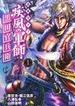 義風堂々!!疾風の軍師−黒田官兵衛− (ゼノンコミックス) 10巻セット
