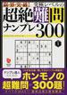限・界・突・破!究極レベルの超絶難問ナンプレ300 VOL.1(学研MOOK)