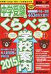 中学受験のくらべる学校案内 首都圏・北海道・東北・その他東日本版 スペシャル保存版 2015!