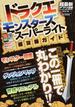 超最新アプリ攻略パーフェクトガイド Vol.2 ドラクエモンスターズスーパーライト超攻略ガイド(MS MOOK)