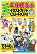 年中使えるイラストカットCD−ROM 生活・ビジネス・イベント・地域活動