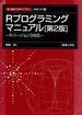 Rプログラミングマニュアル 第2版