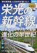 祝50年!!栄光の「新幹線」 日本を支えてきた大動脈進化の半世紀(別冊宝島)