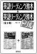 <全2巻> 英語リーディング教本&英語リーディング教本 ドリル セット
