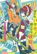 浮かれバケモノの朗らかな破綻 (ガンガンコミックスONLINE) 5巻セット(ガンガンコミックスONLINE)