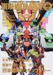 東映ヒーローMAX VOLUME49(2014SPRING) 『トッキュウジャー』『鎧武/ガイム』『キカイダー』『キョウリュウジャー』ほか、東映ヒーロー満開!!(タツミムック)