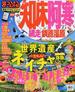 知床・阿寒 網走・釧路湿原 '15(マップルマガジン)