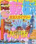 東京・横浜 東京スカイツリー '15(マップルマガジン)