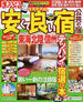安くて良い宿公共の宿 2014東海・北陸・信州最新版(マップルマガジン)
