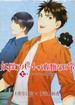 CD付き 妖怪アパートの幽雅な日常 特装版(7) (講談社キャラクターズA)
