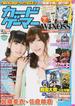 カードゲーマー vol.16(ホビージャパンMOOK)