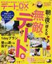 デートDX 東海版 2014 朝から夜まで使える無敵のデート本(ゲインムック)