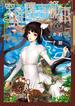 空挺懐古都市 3 (FLOWER COMICS SPECIAL)(フラワーコミックススペシャル)