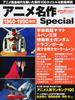 日経エンタテインメント!アニメ名作Special 1960〜1990年代の傑作アニメ100タイトルを徹底解説