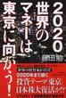 2020世界のマネーは東京に向かう!