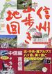 信州山歩き地図 2 中信編・南信編