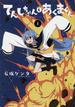 てんしちゃんとあくまくん(電撃コミックスNEXT) 3巻セット(電撃コミックスNEXT)