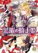 【期間限定価格】黒曜の騎士姫【イラスト付】