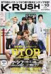 K−RUSH K−POP BOYSラブマガジン VOL.10(2014SPRING) BTOB パク・シフ MYNAME NU'EST CODE−V Block B(ぶんか社ムック)