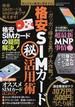 格安SIMカード㊙活用術 ガッポリ得する裏ワザ大作戦!(MS MOOK)