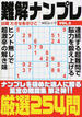 難解ナンプレ 難問限定 VOL.2(MS MOOK)