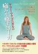 ケリー・マクゴニガルの痛みを癒すヨーガ ヨーガを通してマインド、ボディ、スピリットを統合する 腰、膝、頭などの慢性痛や日々のストレス…つらい症状を改善するエクササイズ