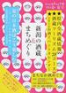 新潟の酒蔵&まちめぐり 2014春・夏号