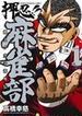 押忍!!麻雀部(近代麻雀コミックス) 2巻セット(近代麻雀コミックス)