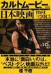 カルトムービー本当に面白い日本映画 1981→2013