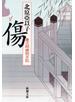 傷―慶次郎縁側日記―(新潮文庫)