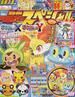 別冊てれびげーむマガジンスペシャル 6月−7月(エンターブレインムック)