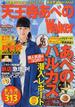 天王寺あべのWalker 超人気店はココだ!「あべのハルカス」潜入レポート(ウォーカームック)