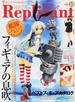 """レプリカント VOL.48(2014Spring) 「艦これ」フィギュア最新情報からデジタル造形まで、フィギュア・シーンの""""旬""""がわかる!!(Bamboo mook)"""