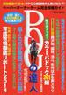 POGの達人 ペーパーオーナーゲーム完全攻略ガイド 2014〜2015年