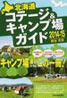 北海道コテージ&キャンプ場ガイド 2014−15