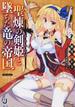 聖煉の剣姫と墜ちた竜の帝国 1(一迅社文庫)