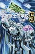 宇宙軍士官学校 前哨 5(ハヤカワ文庫 JA)