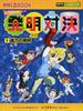 発明対決 1 ヒラメキ勝負! 発明対決漫画 (かがくるBOOK)