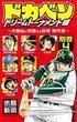ドカベン ドリームトーナメント編別巻4 (少年チャンピオン・コミックス)(少年チャンピオン・コミックス)