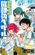 「弱虫ペダル」公式アンソロジー放課後ペダル(少年チャンピオン・コミックス)