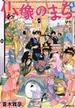 仏像のまち 4(ジーンシリーズ)