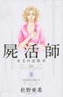屍活師 女王の法医学 8(BE LOVE KC(ビーラブKC))