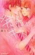 発恋にキス (デザートKC)(デザートKC)