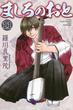 ましろのおと 11 (講談社コミックス)(月刊少年マガジンKC)