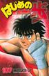 はじめの一歩 107 THE FIGHTING! (講談社コミックスマガジン)(少年マガジンKC)