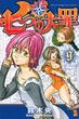 七つの大罪 9 (講談社コミックスマガジン)(少年マガジンKC)