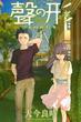聲の形 4 (講談社コミックスマガジン)(少年マガジンKC)